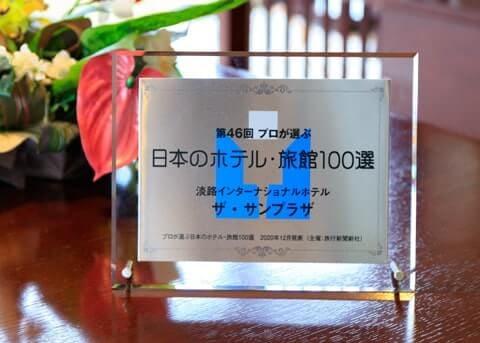 プロが選ぶ日本のホテル旅館100選に34年連続入選